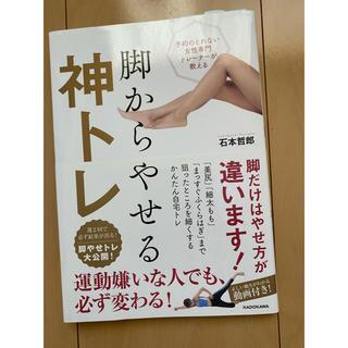 カドカワショテン(角川書店)の予約のとれない女性専門トレーナーが教える脚からやせる神トレ(ファッション/美容)