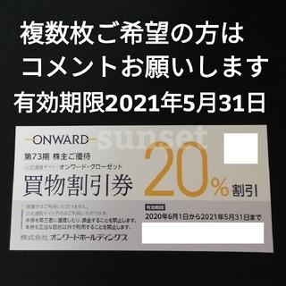ニジュウサンク(23区)のオンワード 20%割引 株主優待券  有効期限2021年5月31日迄(ショッピング)