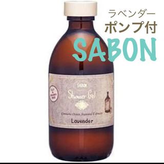 SABON - サボン シャワージェル ラベンダー 300ml ポンプ付き