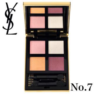 Yves Saint Laurent Beaute - 【大特価】人気色!YSL イヴ・サンローラン ピュア クロマティックス No.7