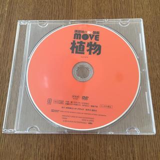 講談社 - 【図鑑】植物 MOVE DVD 講談社