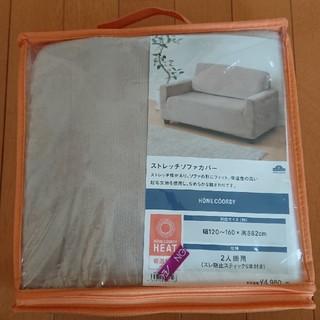 ストレッチ  ソファーカバー  2人掛け用  未使用  イオン(ソファカバー)