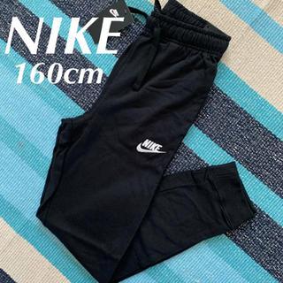 NIKE - 【新品】NIKE スウェットパンツ KIDS/L 150 160