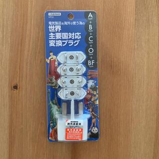 ヤザワコーポレーション(Yazawa)の変換プラグ(A B C O BF)(変圧器/アダプター)