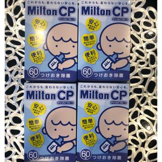 ミルトン 60錠✖️4箱
