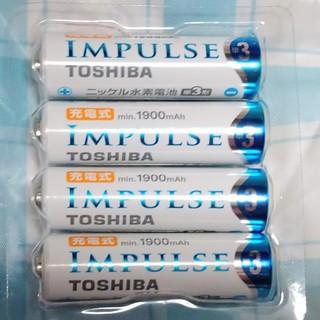 トウシバ(東芝)の【新品未使用】単3充電池4本/ニッケル水素電池/東芝IMPULSE(その他)