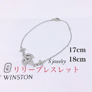 HARRY WINSTON - 百合の葉✨ブレスレット✨