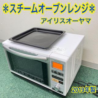 送料込み*アイリスオーヤマ  スチームオーブンレンジ 2019年製*