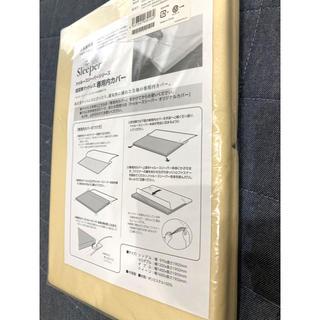 トゥルースリーパー 専用カバー【新品・未使用】