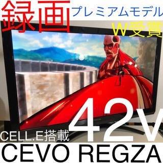 東芝 - 【最上位 薄型】東芝 REGZA 42型  最高級 液晶テレビ レグザ