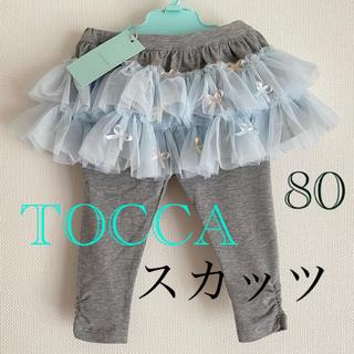 トッカ(TOCCA)の大人気 トッカバンビーニ スカッツ 80 水色チュールスカート スパッツ グレー(パンツ)