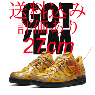 NIKE - 送料込み OFF-WHITE NIKE AIR RUBBER DUNK 27