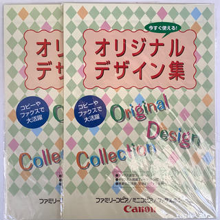 キヤノン(Canon)のcanonオリジナルデザイン集 2冊(イラスト集/原画集)