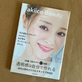 カドカワショテン(角川書店)のakiko beauty 田中亜希子 本(ファッション/美容)