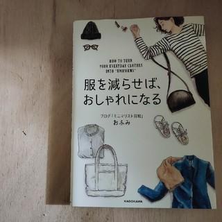 カドカワショテン(角川書店)の服を減らせば、おしゃれになる(ファッション/美容)