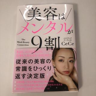 カドカワショテン(角川書店)の美容はメンタルが9割(ファッション/美容)