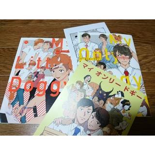 シュウエイシャ(集英社)のBLコミック「マイ リトル ドギー」「マイ オンリー ドギー」2冊セット(ボーイズラブ(BL))