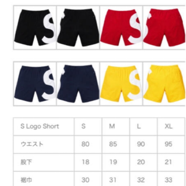 Supreme(シュプリーム)のシュプリーム  Sロゴ ショートパンツ クロ Sサイズ 中古 メンズのパンツ(ショートパンツ)の商品写真