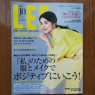コンパクト版 LEE (リー) 2020年 10月号(その他)