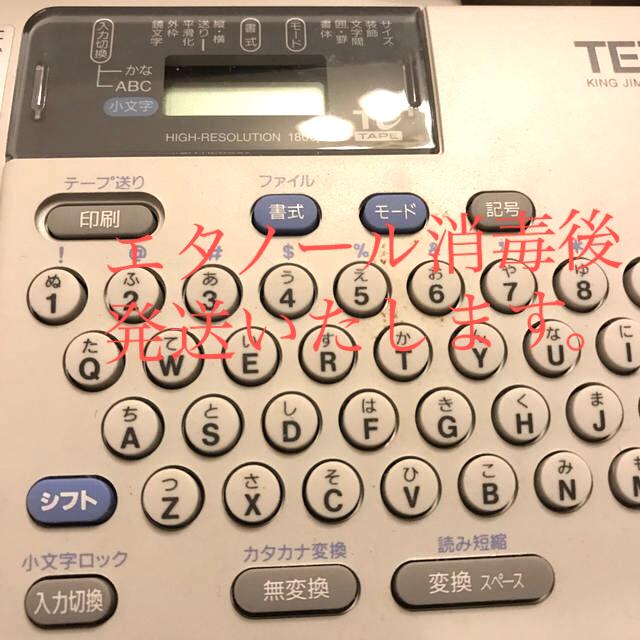 キングジム(キングジム)の ラベルライター「テプラ」 インテリア/住まい/日用品のオフィス用品(オフィス用品一般)の商品写真