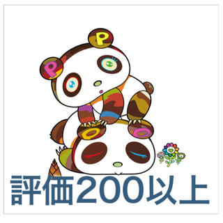 メディコムトイ(MEDICOM TOY)の村上隆 「パンダちゃん。ホヨヨ、スヤスヤ。」新作版画(版画)