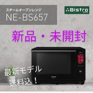 Panasonic - 値下げ☆新品未開封!Panasonicスチームオーブンレンジ☆ビストロ ホワイト