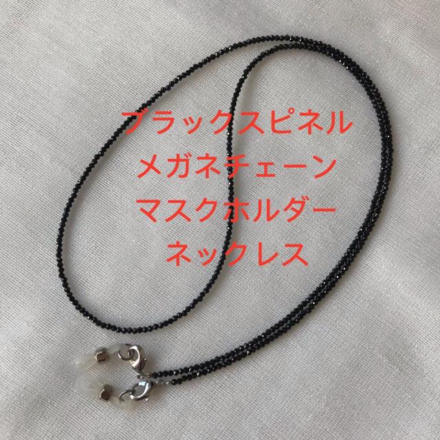メガネチェーン グラスコード ブラックスピネル 軽い ネックレス マスクホルダー レディースのファッション小物(サングラス/メガネ)の商品写真