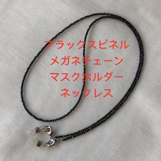 メガネチェーン グラスコード ブラックスピネル 軽い ネックレス マスクホルダー