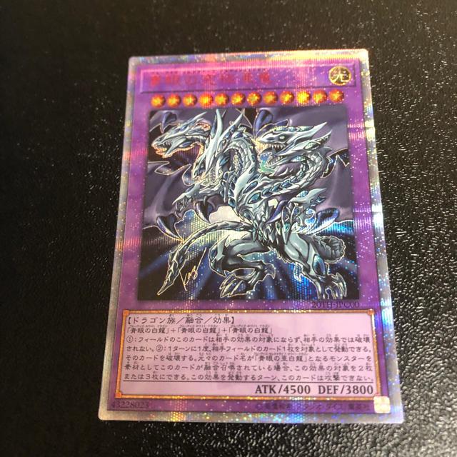 遊戯王(ユウギオウ)の青眼の究極亜竜 20th シク エンタメ/ホビーのトレーディングカード(シングルカード)の商品写真