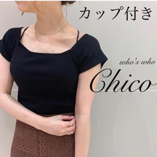 who's who Chico - 新作♡¥4290【Chico】カップ付きリブスクエアT  ブラトップ パット付き