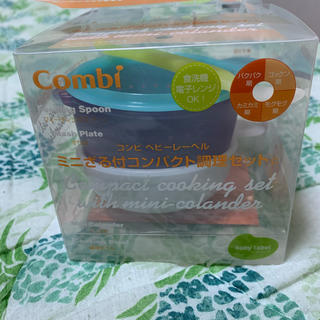 combi - combi 調理セット✴︎離乳食 調理 料理 すり鉢 スプーン 食器 レンジ調理