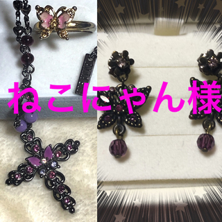 ANNA SUI - ANNA SUI🦋リングと、クロスネックレスセット品