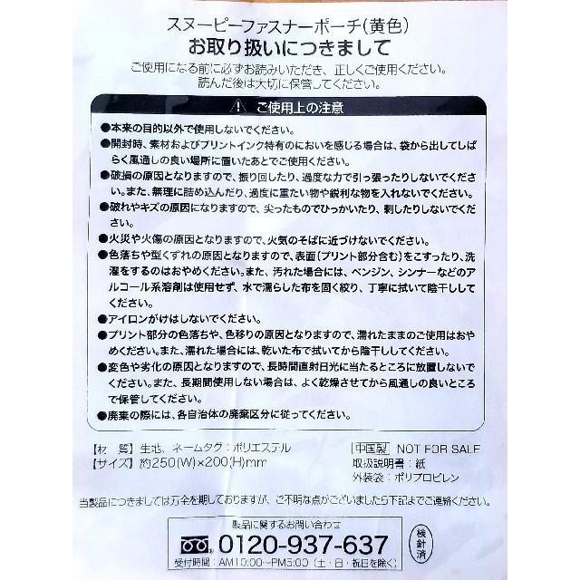 SNOOPY(スヌーピー)の■スヌーピー ファスナーポーチ 新品未開封 レディースのファッション小物(ポーチ)の商品写真