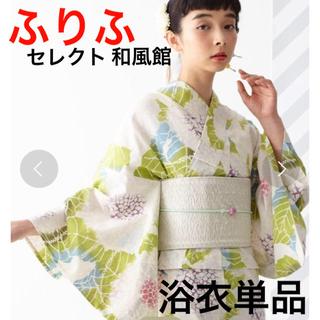 ふりふ - ☆最終値下げ☆新品 ふりふ 和風館 注染 紫陽花 単品浴衣