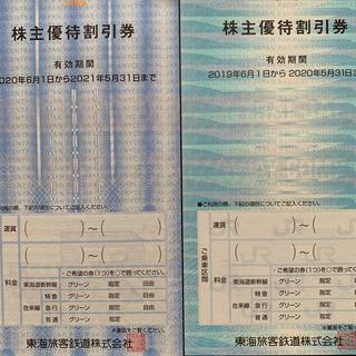 JR - JR東海 株主優待割引券 2枚