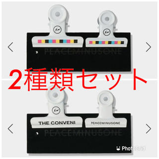 PEACEMINUSONE - PMO X THE CONVENI BULLDOG CLIP 2種セット