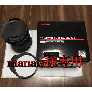SIGMA - 『送料無料』SIGMA17-50mmF2.8EX ニコンマウント 広角レンズ