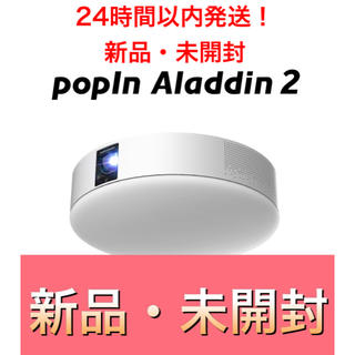 popin aladdin2  ポップインアラジン2 新品・未開封(プロジェクター)