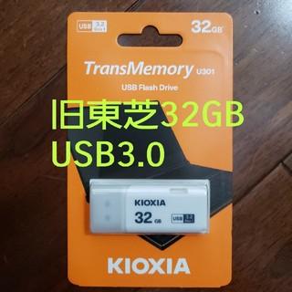 東芝 - ★新品★旧東芝 Kioxia USBメモリ3.0 32GB★