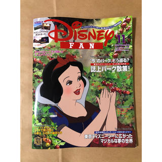 講談社 - Disney FAN ディズニーファン 11月号