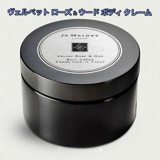 Jo Malone - 佐藤健さん愛用❤️ジョーマローン ヴェルベットローズ&ウード ボディクレーム