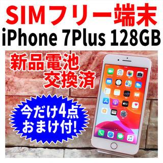 Apple - SIMフリー iPhone7Plus 128GB 148 ローズゴールド 動作品