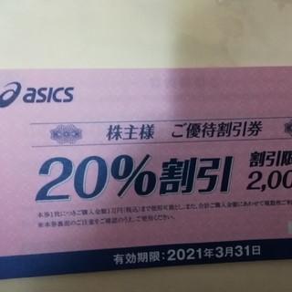 アシックス(asics)のアシックス 株主優待 asics  20%off券(ショッピング)