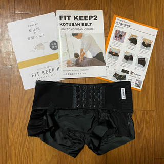 fitkeep2  フィットキープ2   骨盤矯正