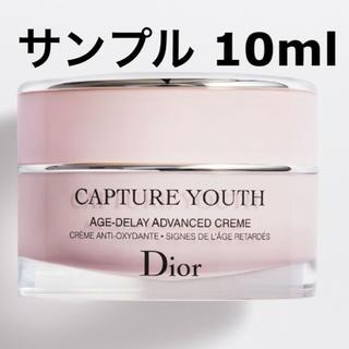 クリスチャンディオール(Christian Dior)の❤️ディオール カプチュール ユース クリーム サンプル 10ml(フェイスクリーム)