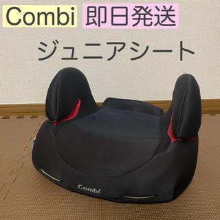combi - 美品 コンビ ムーヴフィット ジュニア ブースター シート 即日発送