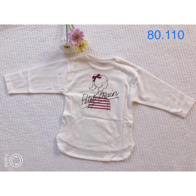 petit main(プティマイン)の新品♡プティマイン 後ろプリントトップス オフホワイト キッズ/ベビー/マタニティのベビー服(~85cm)(Tシャツ)の商品写真