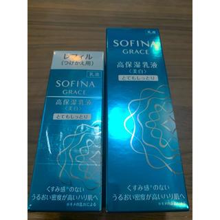 ソフィーナ(SOFINA)のソフィーナ グレイス 高保湿乳液<美白> とてもしっとり ・レフィルセット(乳液/ミルク)