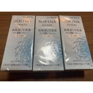 ソフィーナ(SOFINA)の花王 SFボーテ 高保湿UV乳液 50さっぱり  30ml 3箱セット(乳液/ミルク)