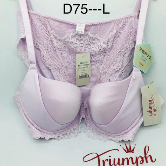Triumph(トリンプ)の新品 天使のブラ スリムラインD75セット レディースの下着/アンダーウェア(ブラ&ショーツセット)の商品写真